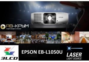 Новые инсталляционные проекторы с лазерным источником света серии EB-L1000