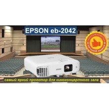 Epson EB-2042 уже доступен к продажам в Крыму