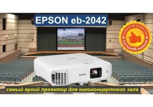 Недорогой и сверхмощный проектор Epson EB-2042 уже в Крыму