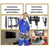 Монтаж TV на фиксированные и наклонные крепления