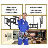 Монтаж TV на потолочные и наклонно-поворотные крепления