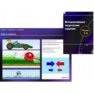 Интерактивные творческие задания. Физика. 7–9 класс.
