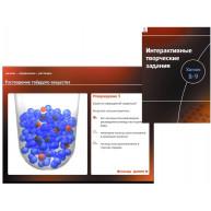 Интерактивные творческие задания. Химия. 8–9 класс